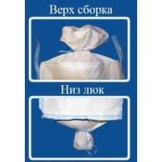 БИГ-БЕГ (МКР) 95х95х130  4-х стропный