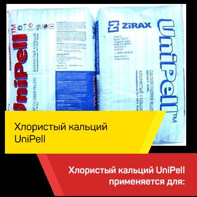 Хлористый кальций UniPell